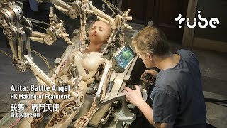 Alita: Battle Angel [HK Making-of Featurette]