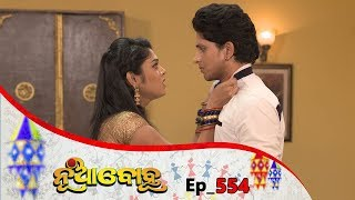 Nua Bohu | Full Ep 554 | 23rd Apr 2019 | Odia Serial - TarangTV