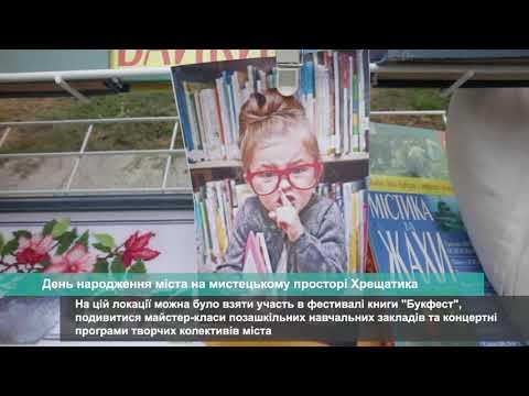 Телеканал АНТЕНА: День народження міста на мистецькому просторі Хрещатика