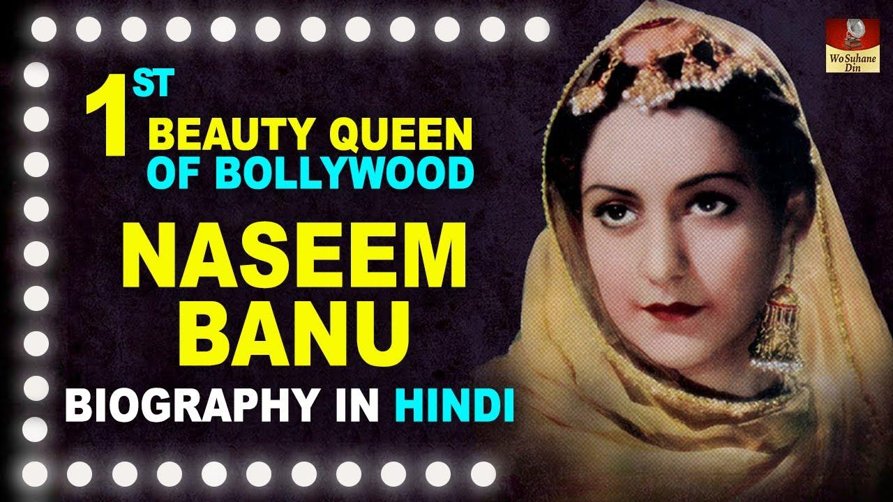 Actress Naseem Banu Biography In Hindi - 1st Beauty Queen Of Indian Cinema - Vintage -Saira Banu UHD