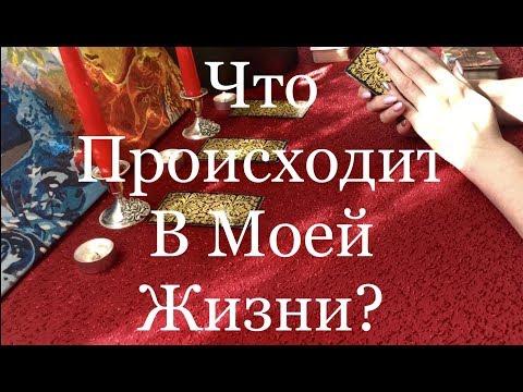 ЧТО ПРОИСХОДИТ В МОЕЙ ЖИЗНИ?! Какой Этап? ГАДАНИЕ НА ТАРО.