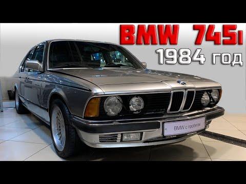 Самая дорогая БМВ семерка 1984 года.Осмотр BMW 7 серия I E23 745i