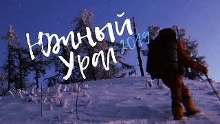 Южный Урал 2019