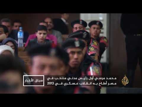 محاكمة مرسي.. حضور كالغياب  - نشر قبل 4 ساعة