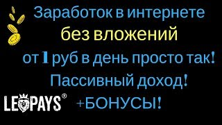 Заработок в интернете без вложений от 1 руб в день просто так! Пассивный доход! +БОНУСЫ!