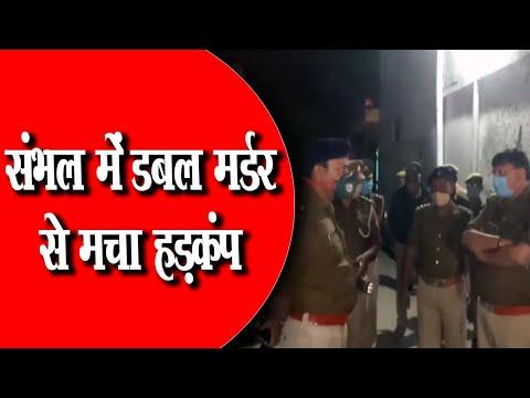 संभल में डबल मर्डर से मचा हड़कंप   Janpath   UP news   Mobile News 24