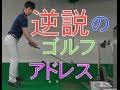 逆説のゴルフ【その1】 アドレスは深く曲げない。 の動画、YouTube動画。