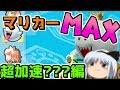 【マリオカート8MAX】マリオカート8DXシリーズの動画についにあいつが参戦!!wwwww【…