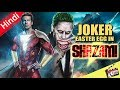 Joker Easter Egg In Shazam Movie Set Photo Expalined In Hindi
