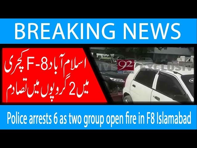 Police arrests 6 as two group open fire in F8 Islamabad | 23 February 2019 | 92NewsHD