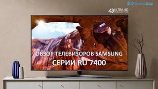 обзор телевизоров Samsung ru7400, RU7472, RU7442, RU7452, RU7462, RU7402