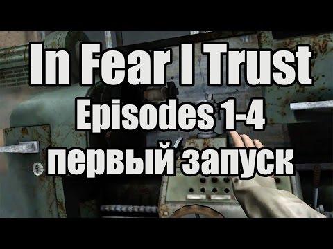 In Fear I Trust: Episodes 1-4 первый запуск