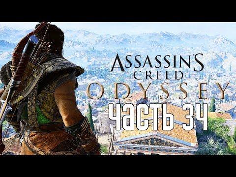Assassin's Creed: Odyssey ► Прохождение на русском #34 ► МИСТИЙ СПАРТАНЕЦ!