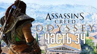 Assassin s Creed Odyssey  Прохождение на русском 34  МИСТИЙ СПАРТАНЕЦ