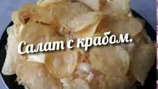🥗Отличный салат с крабовыми палочками, 🍅помидором и чипсами к Новому году. 🎅Мой рецептик.🍵