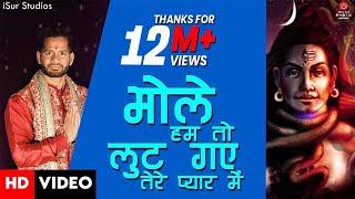 O Bhole Hum To Lut Gye Tere Pyar Mein | Master Munish Bharadwaj | Official Video | iSur Studios