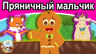 Пряничный мальчик русские сказки сказки на ночь русские мультфильмы сказки
