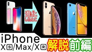 iPhoneXS/XS Max/XRはiPhoneXから何が進化した?細かく比較&解説!パワポで【前編】