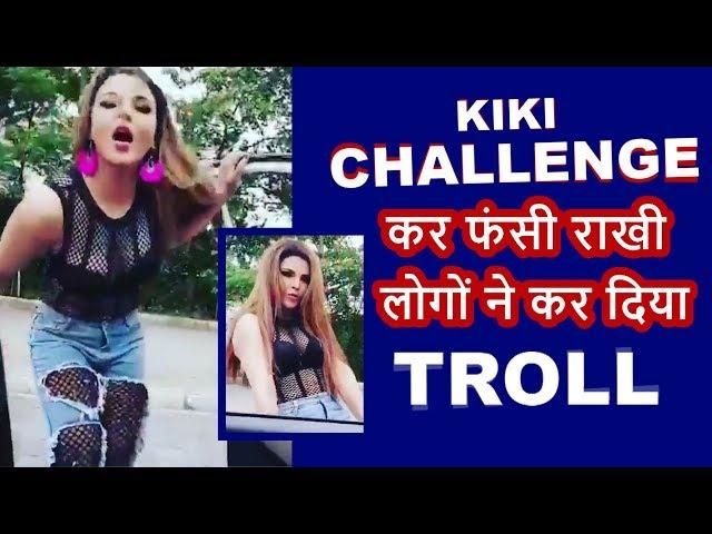 Rakhi Sawant ने किया Kiki Challenge   In My Feelings पर जमकर नाची