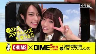2016年 DIME5号 スマホレンズ付き 小瀬田麻由×久松かおり