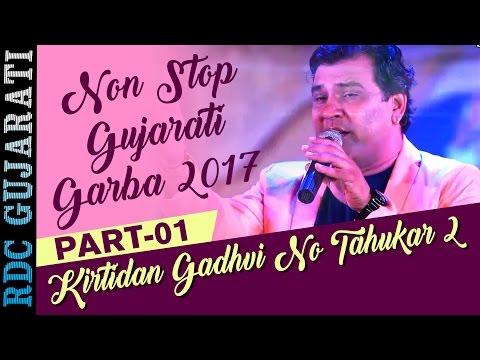 Kirtidan Gadhvi No Tahukar 2 | Part 1 | Kirtidan Gadhvi | Non Stop Gujarati Garba 2017 | FULL VIDEO