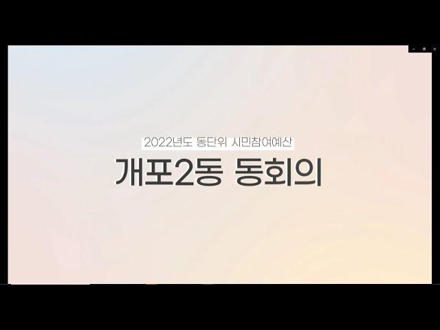 동단위시민참여예산(개포2동 동회의)