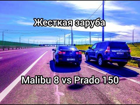 Заруба Malibu 8 vs Prado 150 гонка по прямой, динамика, Toyota Прадо 2.8 против Chevrolet Малибу 2.4