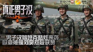 《真正男子汉》第7期20150612: 王宝强带伤归队满是泪水与感动 Takes A Real Man Ep. 7: Wang Baoqiang Is BACK!【湖南卫视官方版1080p】