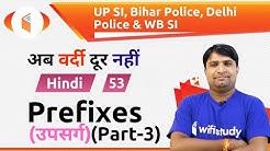 7:30 PM - UP, Bihar, Delhi & WB Police 2019 | Hindi by Ganesh Sir | Prefixes (उपसर्ग) (Part-3)