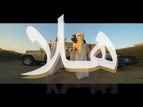 HALA هلا (We Dem Boyz Arabia Remix) - Sons of Yusuf