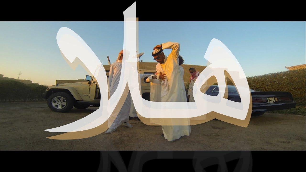 Download HALA هلا (We Dem Boyz Arabia Remix) - Sons of Yusuf