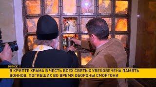 Память жертв Первой мировой войны почтили в Беларуси