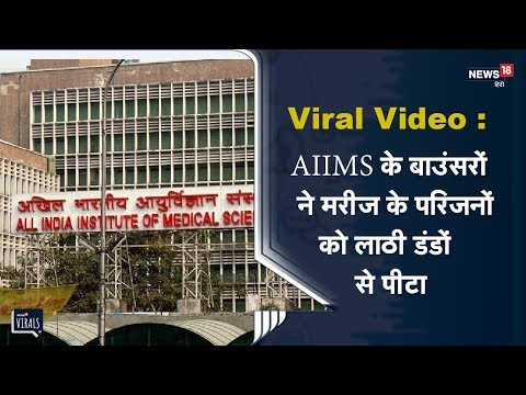 Patient's Relatives Badly Beaten Up By AIIMS Security Guards Mp3