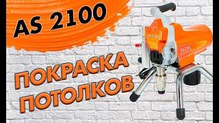 Механическая покраска потолков окрасочным аппаратом ASpro 2100® с применением удлинителя на краскопу