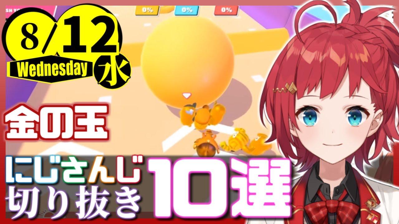 【日刊 にじさんじ】切り抜き10選【2020年8月12日(水)】