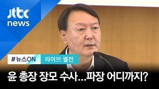"""[라이브썰전 H/L] 김영우 """"윤석열 장모 수사 시작된 시점, 미묘해"""" / JTBC 뉴스ON"""