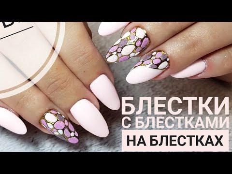 Простой и быстрый дизайн ногтей/Богатый маникюр/Яркий дизайн с золотом/Шулунова Дарья