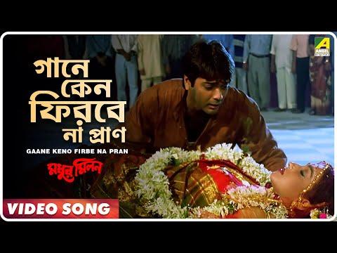 Gaane Keno Firbe Na Pran | Madhur Milan | Bengali Movie Song | Sonu Nigam