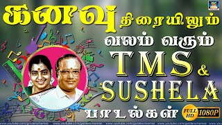 TMS And P Sushella Love Songs