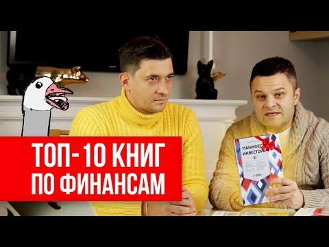 ТОП-10 КНИГ ПО ФИНАНСОВОЙ ГРАМОТНОСТИ — Лучшие книги по финансам