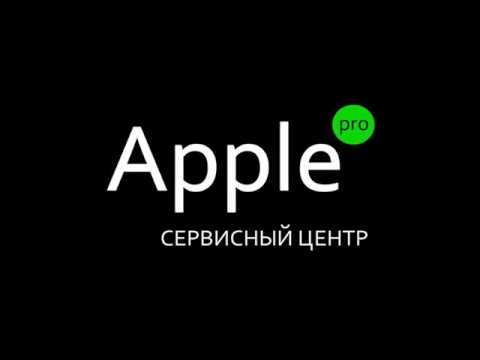 Сервисный центр Apple.pro Кемерово