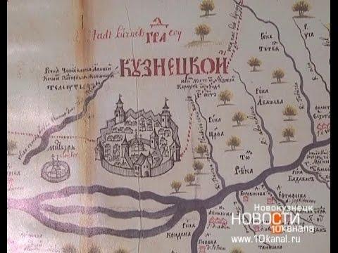Раскрываем тайны ранней истории Кузнецка