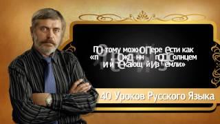 Сергей Алексеев 40 уроков Русского Языка Хлеб