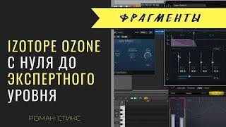 Izotope Ozone Advanced. С нуля до экспертного уровня. Фрагменты мастер-класса.