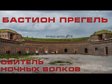 Бастион Прегель. Обитель ночных волков. Достопримечательности Калининграда.  #74