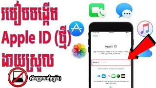 របៀបបង្កើត Apple ID និងicloudងាយៗលើ iPhone ផ្ទាល់  - How to create apple id and iCloud on iOS