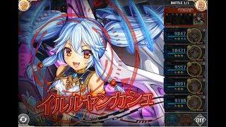 Kamihime PROJECT Advent Battle of Illuyankas RAGNAROK / 神姫プロジェクト イルルヤンカシュ降臨戦 RAGNAROK
