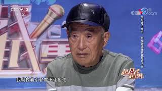 [越战越勇]父亲因家境贫寒选择只让哥哥上学 儿子气得离家出走| CCTV综艺