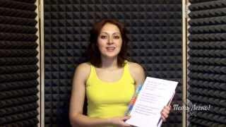 Как научиться петь красиво? Как работать над песней - часть 1