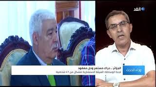 الجزائر.. لماذا لم ينجب الحوار قادة يمثلونه سياسيا؟
